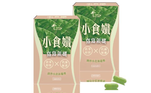 小食孅綠茶素膠囊 1
